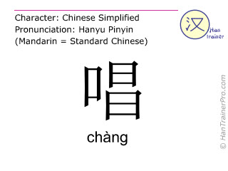 Chinese characters  ( chang / chàng ) with pronunciation (English translation: to sing )