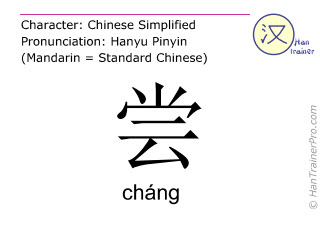 Chinese characters  ( chang / cháng ) with pronunciation (English translation: to taste )