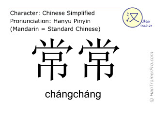 Chinese characters  ( changchang / chángcháng ) with pronunciation (English translation: frequently )