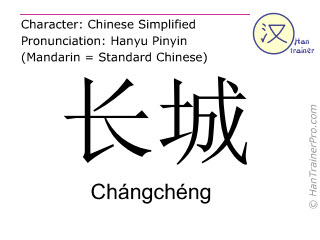 Chinese characters  ( Changcheng / Chángchéng ) with pronunciation (English translation: the Great Wall of China )