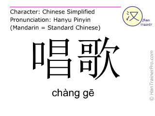 Chinese characters  ( chang ge / chàng gē ) with pronunciation (English translation: to sing )