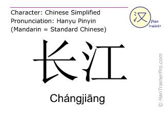 Chinesische Schriftzeichen  ( Changjiang / Chángjiāng ) mit Aussprache (Deutsche Bedeutung: Jangtsekiang )