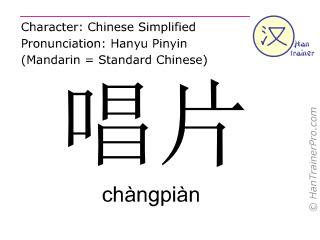 Caractère chinois  ( changpian / chàngpiàn ) avec prononciation (traduction française: disque )