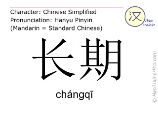 Caracteres chinos  ( changqi / chángqī ) con pronunciación (traducción española: a largo plazo )