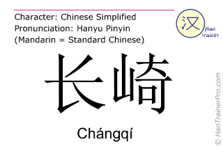 Chinese characters  ( Changqi / Chángqí ) with pronunciation (English translation: Nagasaki )