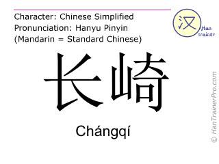Chinesische Schriftzeichen  ( Changqi / Chángqí ) mit Aussprache (Deutsche Bedeutung: Nagasaki )
