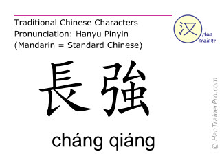 Chinesische Schriftzeichen  ( chang qiang / cháng qiáng ) mit Aussprache (Deutsche Bedeutung: Du Mai 1 )