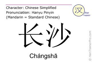 Chinesische Schriftzeichen  ( Changsha / Chángshā ) mit Aussprache (Deutsche Bedeutung: Changsha )