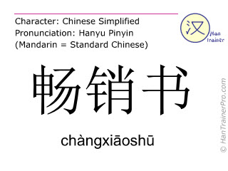 Chinese characters  ( changxiaoshu / chàngxiāoshū ) with pronunciation (English translation: bestseller )