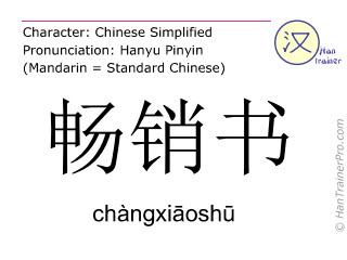 Caractère chinois  ( changxiaoshu / chàngxiāoshū ) avec prononciation (traduction française: best-seller )