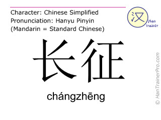 Chinese characters  ( changzheng / chángzhēng ) with pronunciation (English translation: expedition )