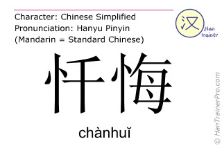 Chinese characters  ( chanhui / chànhu&#301 ) with pronunciation (English translation: confession )