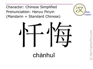 汉字  ( chanhui / chànhuĭ ) 包括发音 (英文翻译: confession )