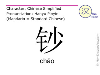 Chinese characters  ( chao / ch&#257o ) with pronunciation (English translation: bank note )