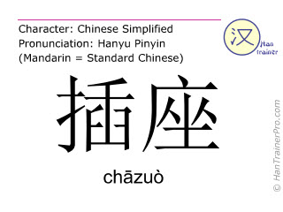 Chinese characters  ( chazuo / ch&#257zuò ) with pronunciation (English translation: socket )