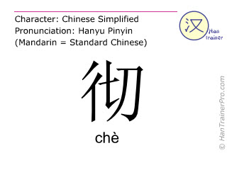Chinese characters  ( che / ch&egrave; ) with pronunciation (English translation: <m>thorough</m> )