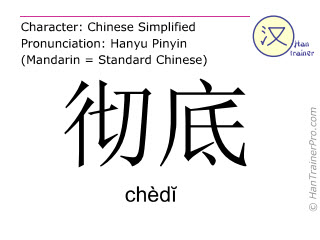 Chinese characters  ( chedi / chèd&#301 ) with pronunciation (English translation: thorough )