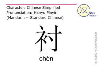 Chinese characters  ( chen / chèn ) with pronunciation (English translation: lining )