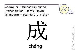 Caractère chinois  ( cheng / chéng ) avec prononciation (traduction française: devenir )