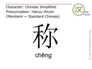 Chinese characters  ( cheng / ch&#275ng ) with pronunciation (English translation: to name )