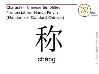 Caracteres chinos  ( cheng / chēng ) con pronunciación (traducción española: nombre )