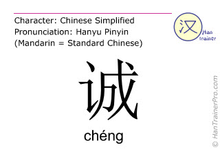 Chinese characters  ( cheng / ch&eacute;ng ) with pronunciation (English translation: <m>sincere</m> )