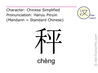 Chinese characters  ( cheng / chèng ) with pronunciation (English translation: steelyard )