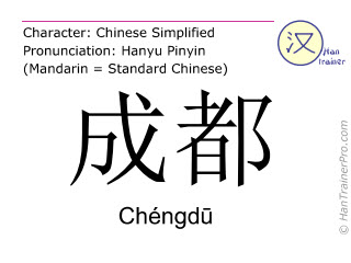 Chinese characters  ( Chengdu / Chéngd&#363 ) with pronunciation (English translation: Chengdu )