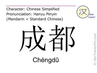 Chinesische Schriftzeichen  ( Chengdu / Chéngdū ) mit Aussprache (Deutsche Bedeutung: Chengdu )