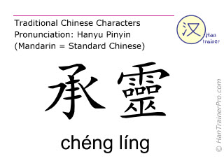 Chinese characters  ( cheng ling / chéng líng ) with pronunciation (English translation: Gall Bladder 18 )