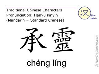 Chinesische Schriftzeichen  ( cheng ling / chéng líng ) mit Aussprache (Deutsche Bedeutung: Gallenblase 18 )