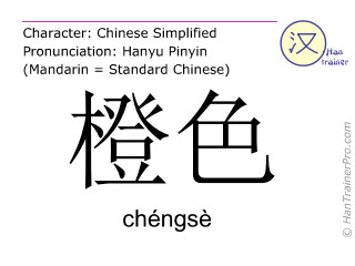 Chinesische Schriftzeichen  ( chengse / chéngsè ) mit Aussprache (Deutsche Bedeutung: orange )