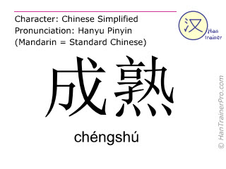 Chinese characters  ( chengshu / chéngshú ) with pronunciation (English translation: mature )