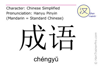 Chinese characters  ( chengyu / chéngy&#365 ) with pronunciation (English translation: idiom )