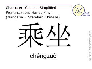 Chinesische Schriftzeichen  ( chengzuo / chéngzuò ) mit Aussprache (Deutsche Bedeutung: mit ... reisen )