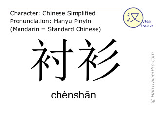 Chinesische Schriftzeichen  ( chenshan / chènshān ) mit Aussprache (Deutsche Bedeutung: Hemd )