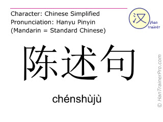 Chinesische Schriftzeichen  ( chenshuju / chénshùjù ) mit Aussprache (Deutsche Bedeutung: Aussagesatz )