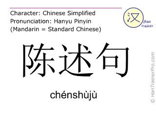 Caracteres chinos  ( chenshuju / chénshùjù ) con pronunciación (traducción española: oración declarativa )