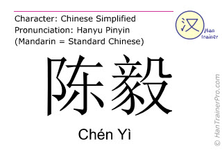 Chinese characters  ( Chen Yi / Chén Yì ) with pronunciation (English translation: Chen Yi )