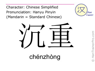 Chinese characters  ( chenzhong / chénzhòng ) with pronunciation (English translation: heavy )