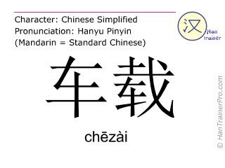 Caractère chinois  ( chezai / chēzài ) avec prononciation (traduction française: insectestallé dans le véhicule )