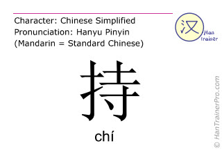 Chinese characters  ( chi / chí ) with pronunciation (English translation: to hold )