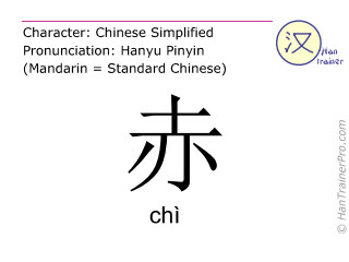 Chinese characters  ( chi / ch&igrave; ) with pronunciation (English translation: <m>red</m> )