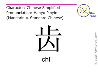 Chinese characters  ( chi / chĭ ) with pronunciation (English translation: tooth )