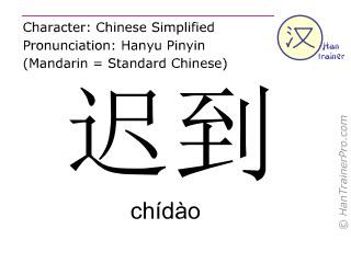 Chinesische Schriftzeichen  ( chidao / chídào ) mit Aussprache (Deutsche Bedeutung: sich verspäten )
