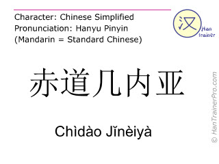 Chinese characters  ( Chidao Jineiya / Chìdào Jĭnèiyà ) with pronunciation (English translation: Equatorial Guinea )