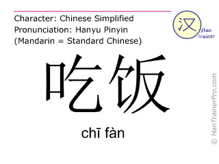 Chinese characters  ( chi fan / chī fàn ) with pronunciation (English translation: to eat )