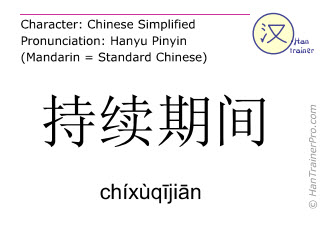 Chinese characters  ( chixuqijian / chíxùqījiān ) with pronunciation (English translation: while )