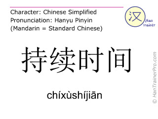 Chinese characters  ( chixushijian / chíxùshíjiān ) with pronunciation (English translation: duration )