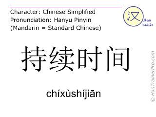Chinesische Schriftzeichen  ( chixushijian / chíxùshíjiān ) mit Aussprache (Deutsche Bedeutung: Dauer )